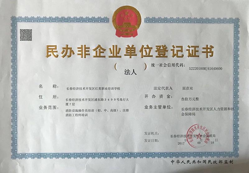 民办非企业单位登记证