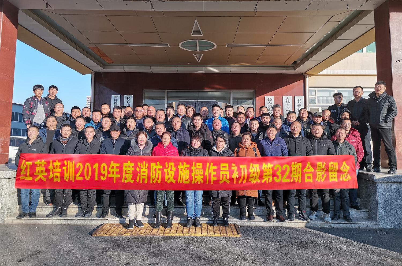 2019年消防设施操作员初级班第32期