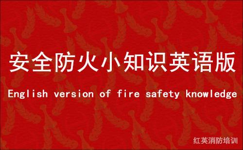 安全防火小知识英语版