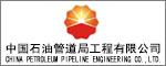 中国石油管道局工程有限公司