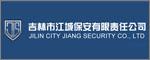 吉林市江城保安有限责任公司