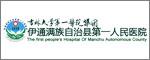 伊通满族自治县第一人民医院